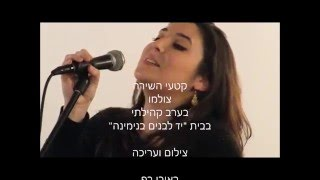 לור אזולאי שרה בבית יד לבנים בנימינה
