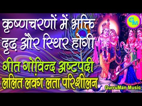 geet-govind---lalitha-lavanga---sri-jaidev.-divine-love-of-radhekrishna.-गीत-गोविन्द---ललित-लवंग