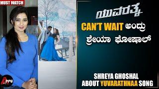 Shreya Ghoshal About Neenade Naa|Yuvarathnaa|Puneeth Rajkumar|Armaan Malik|Thaman S|Appu FC
