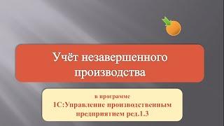 Незавершенное производство в Управление производственным предприятием ред.1.3