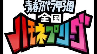 チン☆パラ - X-day