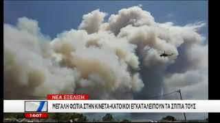 Οι Ειδήσεις του ΣΚΑΪ | Μεγάλη φωτιά πάνω από την Κινέτα | 23/07/2018