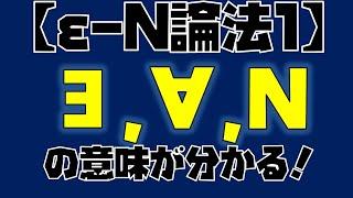【解析学#1】ε-N論法1~記号の解説~新大学生へ【大学数学】