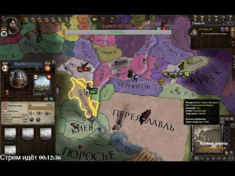 77.Crusader Kings 2 Русские наемники