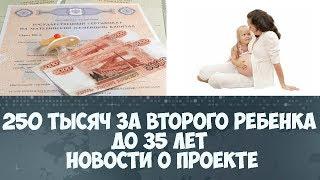 250 тысяч за второго ребенка до 35 лет информация о проекте