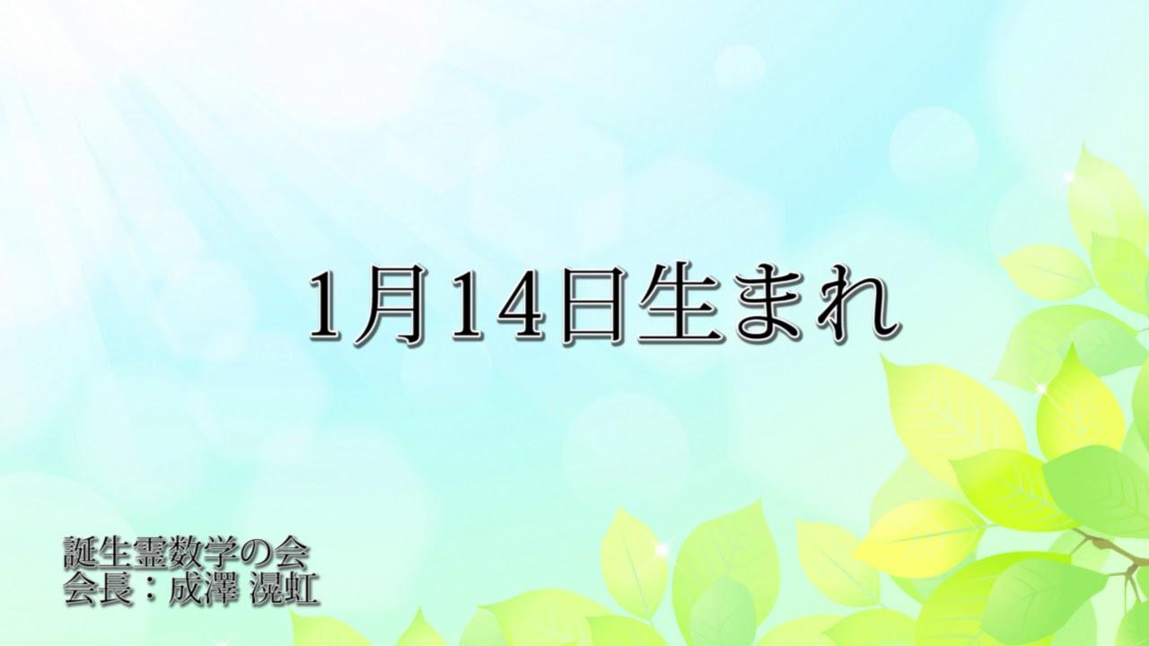 1月14日生まれの方の特徴 - YouTube