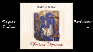 Mάριος Τόκας - Κοιμήσου (Marios Tokas - Sleep my love)