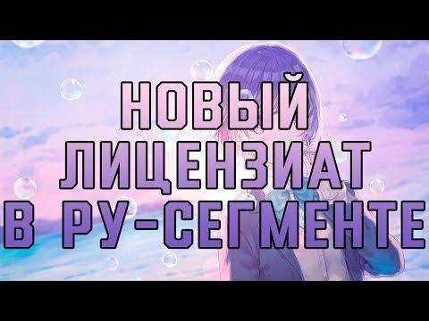 Лицензионное аниме в РУ-сегменте | Встречайте, Dentsu! | Про Фандаб и Фансаб | Wakanim, Crunchyroll