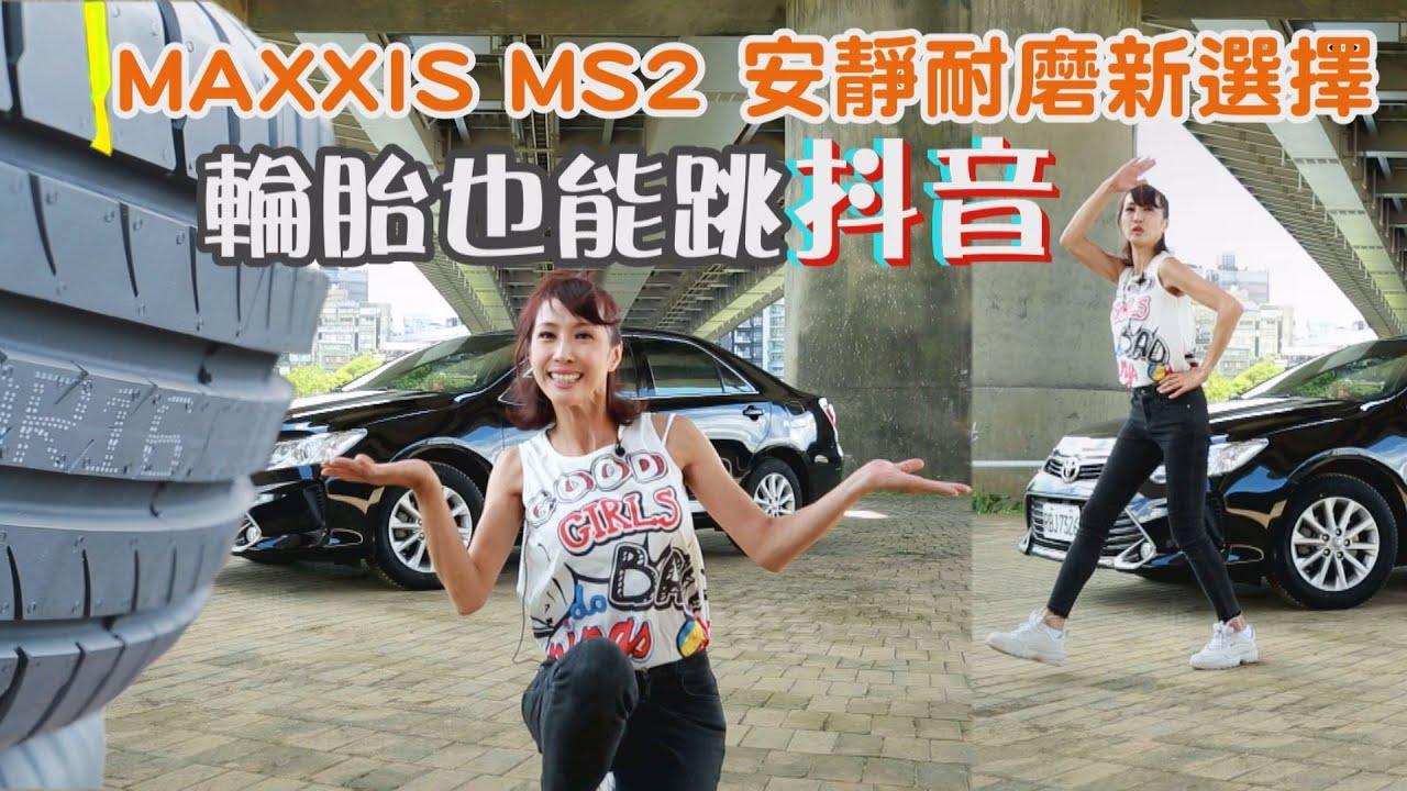 MAXXIS MS2 輪胎舞你學會了嗎?安靜耐磨新選擇