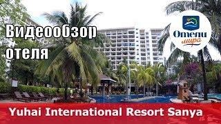 Yuhai International Resort Sanya
