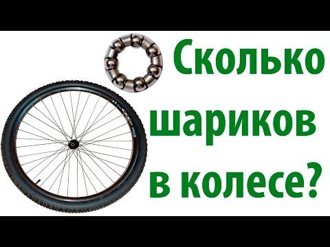 Сколько шариков в переднем и заднем колесе велосипеда, диаметр шариков.