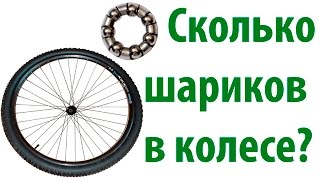 Сколько шариков в переднем и заднем колесе велосипеда, диаметр шариков.(Мой ВК https://vk.com/id263241899 Полезные видео с моего канала, о ремонте велосипеда. 1) Задняя втулка колеса обслуживан..., 2015-08-19T17:03:23.000Z)