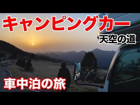 【日本のスイス】キャンピングカーで行く車中泊の旅!標高1,400mの天空の道へ! 親父パンダ