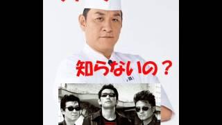 寿司屋「無頼鮨」の大将・梅頭を 演じるピエール瀧が、 あまちゃんのギ...