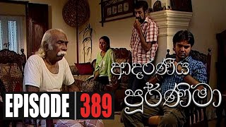Adaraniya Poornima  | Episode 389 21st December 2020 Thumbnail