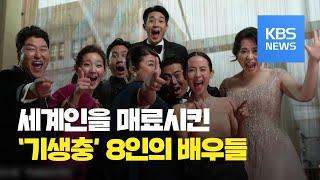 [연예수첩] '기생충'속 배우들 '8인 8색' 매력 / KBS뉴스(News)