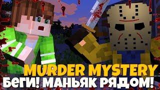 МАНЬЯК РЯДОМ! НЕВОЗМОЖНО ВЫЖИТЬ В Murder Mystery на HYPIXEL! Мардер Мистери MINECRAFT!