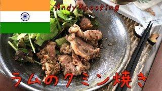 【インド料理】臭みなし!ラムのクミン焼きのつくりかた
