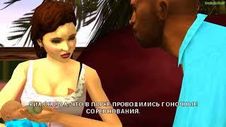 Прохождение GTA Vice City Stories на 100% - Миссия 13: Когда наступает веселье (When Funday Comes)