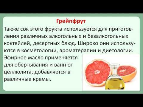 Грейпфрут и сахарный диабет  Польза грейпфрута для диабетиков