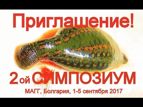 СИМПОЗИУМ ГИРУДОТЕРАПЕВТОВ И ГИРУДОЛОГОВ В БОЛГАРИИ 2017 ПРИГЛАШЕНИЕ