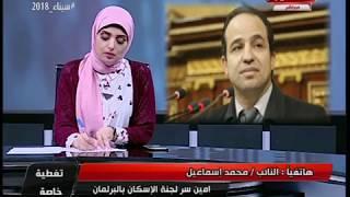 النائب محمد إسماعيل يكشف بالأدلة أسباب تصريحه: