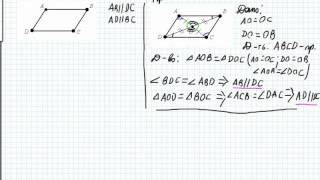 Б14.1 Признаки параллелограмма