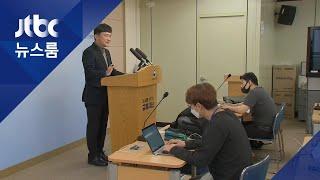 """방통위 """"n번방 방지법, 사적 검열 우려 없다"""" / JTBC 뉴스룸"""
