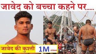 जावेद को बच्चा कहा || Javed Ki Kushti || जावेद की कुश्ती || Javed vs Shamsher