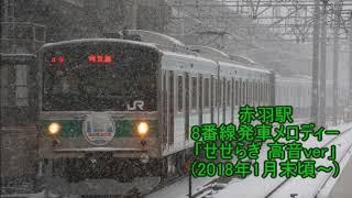 赤羽駅 8番線 新旧発車メロディー「せせらぎ 高音ver」「せせらぎ 鐘強調ver」