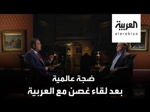 ضجة عالمية بعد تصريحات كارلوس غصن لـ-العربية-