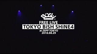 BiSH / TOKYO BiSH SHiNE4[ダイジェスト映像]@ZEPP TOKYO