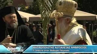 ΑΜΒΡΟΣΙΟΣ ΓΙΑ ΠΑΓΚΑΛΟ