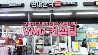 구암지구 찾아가는 상인대학 VMD 컨설팅 - 구암현대시…