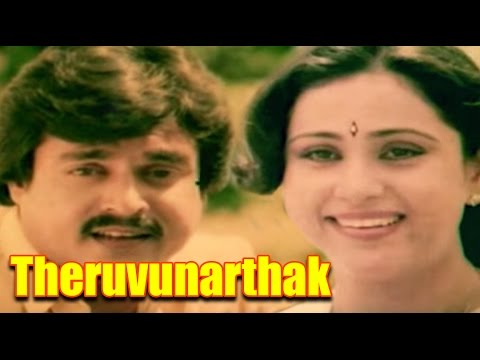 Theruvunarthaki Malayalam Full Movie   Malayalam Movie 2016 latest   Balan K Nair, Geetha, Anuradha
