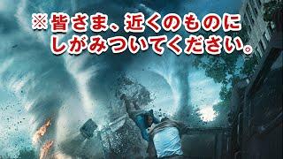 映画『イントゥ・ザ・ストーム』本予告【HD】 2014年8月22日公開