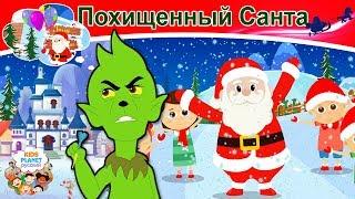 Похищенный Санта   русские сказки   сказки на ночь для детей   русские сказки мультфильм   рождество