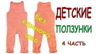 видео Ползунки с ластовицей арт. 10-163 | Каталог одежды для малышей «PuZZiki»
