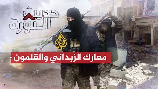 حديث الثورة-سوريا.. جبهات مشتعلة وسيناريوهات متعددة