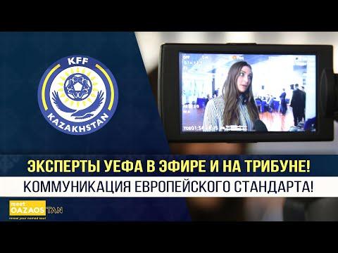 Эксперты УЕФА в эфире и на трибуне! Коммуникация европейского стандарта!