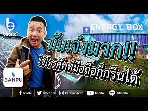 แบไต๋พาชม Innovation พลังงานสะอาดระบบไมโครกริดแบบเคลื่อนที่ได้ ครั้งแรกในไทย - วันที่ 14 Dec 2018