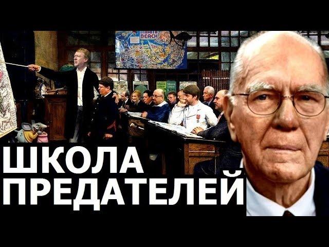 Линдон Ларуш. Кто стоит за планом разрушения России