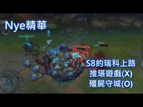 【Nye精華】S8 約瑞科上路 把推塔遊戲完成殭屍守城  回韓服囉
