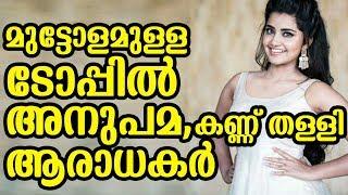 അനുപമ ഇറക്കം ഇല്ലാത്ത വസ്ത്രത്തിൽ | Anupama hot in short skirt