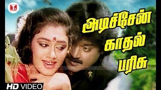 Adichen | ILAYARAJA SONGS | Ponmana Selvan| Full HD |Vijayakanth,Shobana