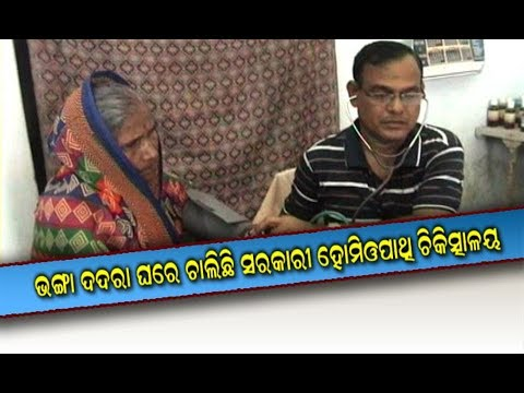 Poor Condition of Health Service In Kendrapara thumbnail