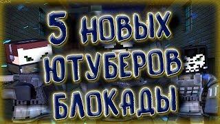 Блокада - 5 НОВЫХ ЮТУБЕРОВ