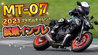YAMAHA「MT-07」試乗インプレ!2021年マイナーチェンジ!力強い加速とパルス感のあるサウンドを実現!