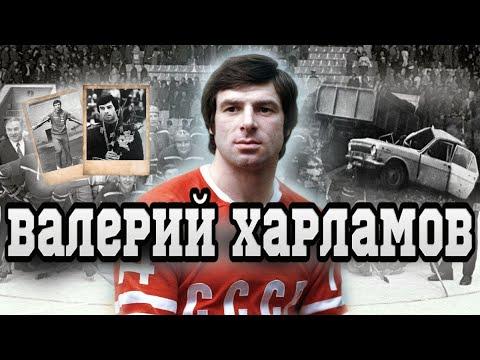 Валерий Харламов. Жизнь и смерть легенды №17
