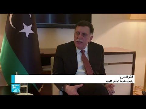 السراج: ليبيا ستواجه وضعا كارثيا إذا استمر إقفال حقول النفط  - نشر قبل 41 دقيقة